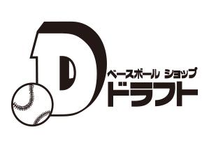 ベースボールショップ・ドラフト