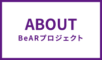 ABOUT BeARプロジェクト